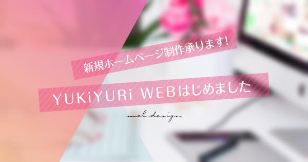 yukiyuriweb-start