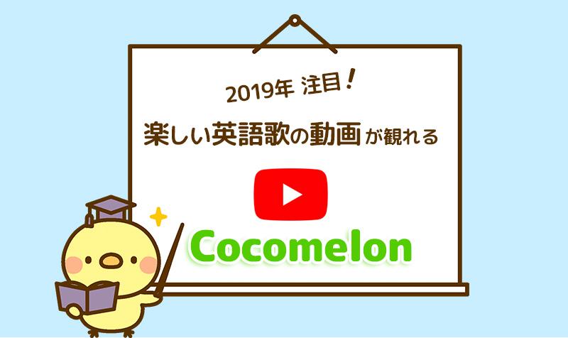 2019年注目!楽しい英語歌の動画が観れるCocomelon