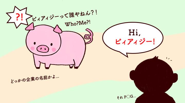 Hi! pig!