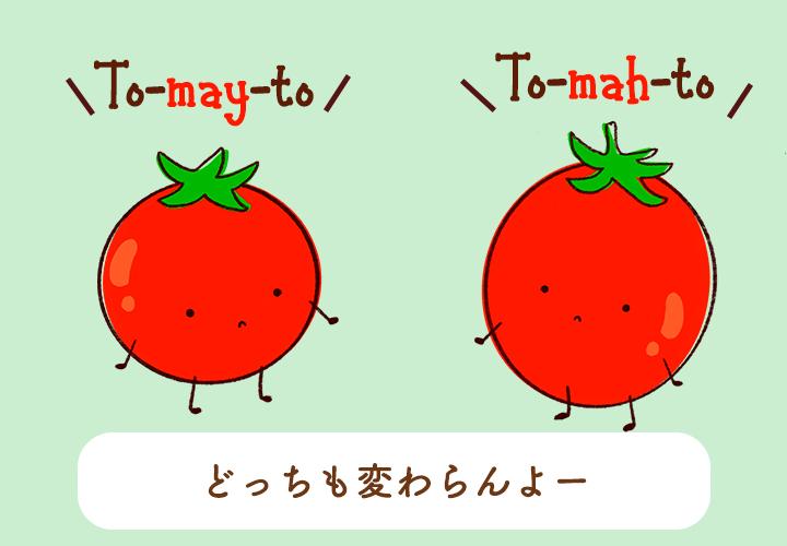 Tomayto Tomahtoどちらも変わらない