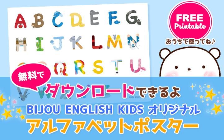 無料ダウンロードアルファベットポスター free printable alphabet  poster