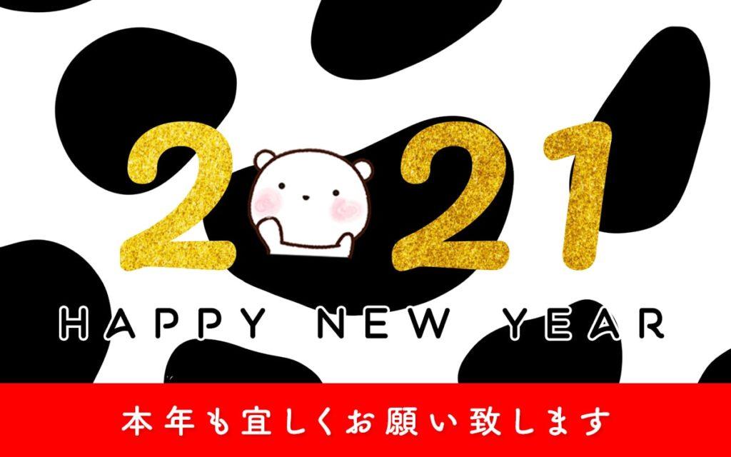 2021年新年あけましておめでとうございます