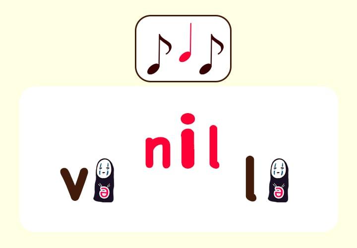 vanillaの発音 あいまい母音