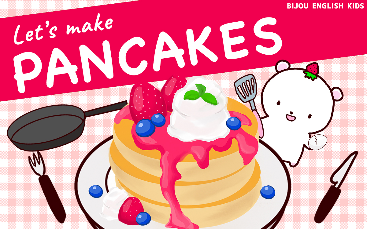 BIJOU ENGLISH KIDS YouTubeチャンネル始動 第一弾Let's Make Pancakes!