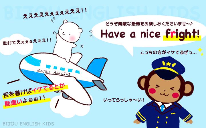 Have a nice fright! 恐怖をお楽しみください!